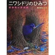 ニワシドリのひみつ―庭師鳥は芸術家(ちしきのぽけっと) [絵本]