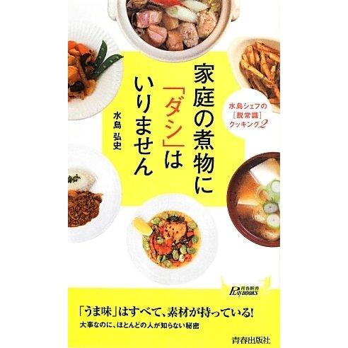 家庭の煮物に「ダシ」はいりません―水島シェフの「脱常識」クッキング〈2〉(青春新書PLAY BOOKS) [新書]