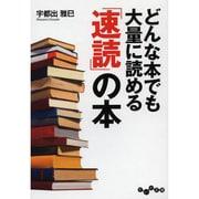 どんな本でも大量に読める「速読」の本(だいわ文庫) [文庫]