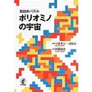 箱詰めパズル ポリオミノの宇宙 [単行本]