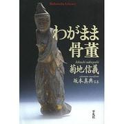 わがまま骨董(平凡社ライブラリー) [全集叢書]