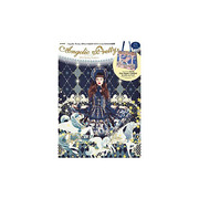 Angelic Pretty 2014 Spring/Summer (e-MOOK 宝島社ブランドムック) [ムックその他]