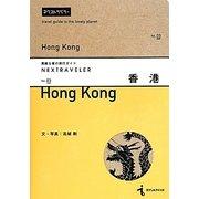 NEXTRAVELER〈vol.03〉香港―素敵な星の旅行ガイド [単行本]