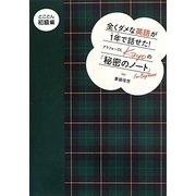 全くダメな英語が1年で話せた!アラフォーOL Kayoの『秘密のノート』 とことん初級編 [単行本]