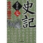 史記武帝紀 7(ハルキ文庫 き 3-22 時代小説文庫) [文庫]