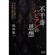 不干斎ハビアンの思想―キリシタンの教えと日本的心性の相克 [単行本]
