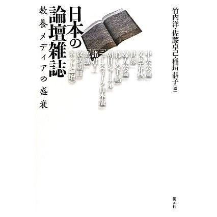 日本の論壇雑誌―教養メディアの盛衰 [単行本]