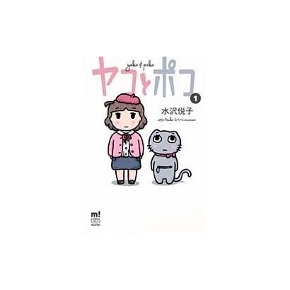 ヤコとポコ 1(少年チャンピオン・コミックスエクストラもっと!) [コミック]