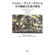 トゥルン・ウント・タクシス その郵便と企業の歴史 [単行本]