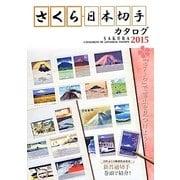 さくら日本切手カタログ〈2015〉 [図鑑]