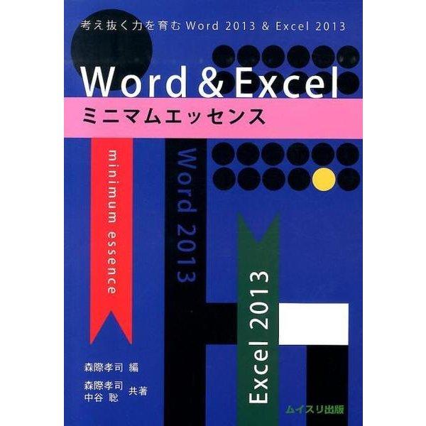 Word&Excelミニマムエッセンス-考え抜く力を育むWord2013&Excel2013 [単行本]