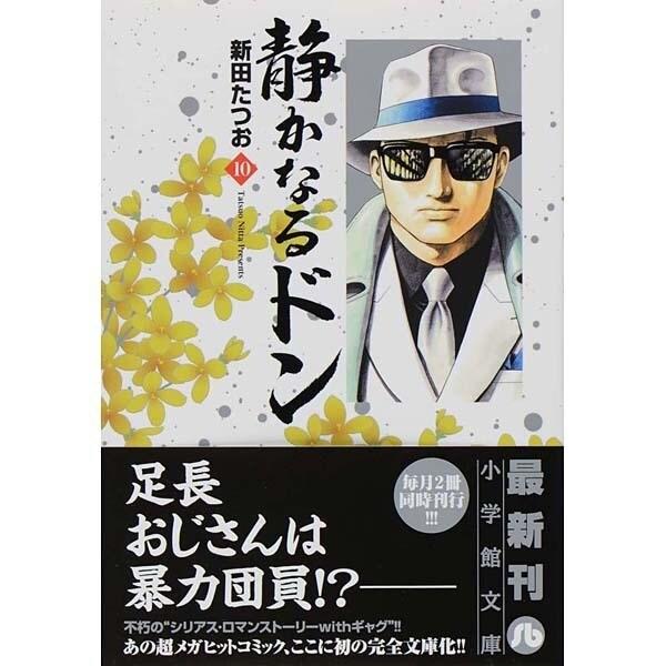 静かなるドン<10>(コミック文庫(青年)) [文庫]