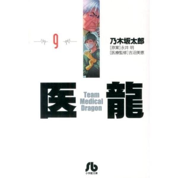 医龍<9>(その他) [文庫]