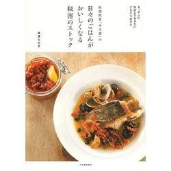 料理教室「千乃壺」の日々のごはんがおいしくなる秘密のストック [単行本]
