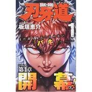 刃牙道 1(少年チャンピオン・コミックス) [コミック]