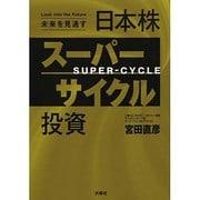 未来を見通す日本株スーパーサイクル投資 [単行本]