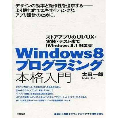 Windows8プログラミング本格入門―ストアアプリのUI/UX・実装・テストまで Windows8.1対応版 [単行本]