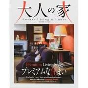 大人の家 Vol.2-Luxury Living&House(NEKO MOOK 2114) [ムックその他]