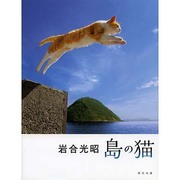 岩合光昭島の猫 [単行本]