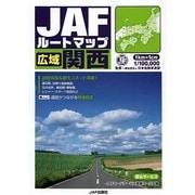 JAFルートマップ広域関西 [単行本]