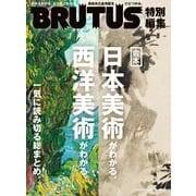 合本日本美術がわかる。西洋美術がわかる。-一気に読み切る総まとめ。(マガジンハウスムック) [ムックその他]