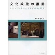 文化政策の展開―アーツ・マネジメントと創造都市 [単行本]