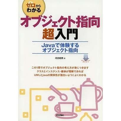ゼロからわかるオブジェクト指向超入門―Javaで体験するオブジェクト指向 [単行本]