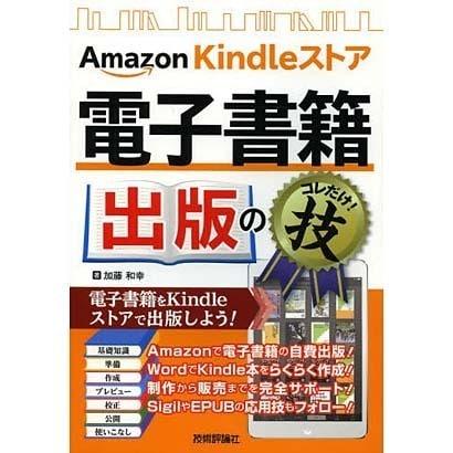 Amazon Kindleストア電子書籍出版のコレだけ!技 [単行本]