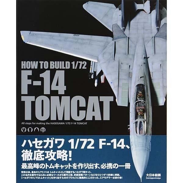 HOW TO BUILD 1/72 F-14 TOMCAT [単行本]