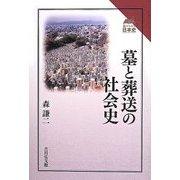 墓と葬送の社会史(読みなおす日本史) [全集叢書]