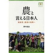 農と言える日本人―福島発・農業の復興へ(有機農業選書) [単行本]