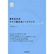 書き込み式ドイツ語文法ノートブック 新装版 [単行本]