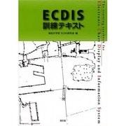 ECDIS訓練テキスト [単行本]