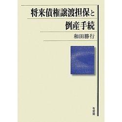 将来債権譲渡担保と倒産手続 [単行本]