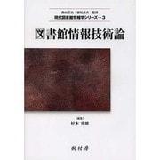 図書館情報技術論(現代図書館情報学シリーズ 3) [単行本]