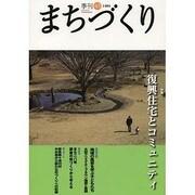 季刊まちづくり 42 [全集叢書]