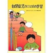 自閉症児のことばの学習 3版-話せるようになってからの概念学習 [単行本]