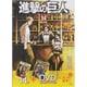 DVD付き 進撃の巨人(14)限定版(講談社キャラクターズA) [コミック]