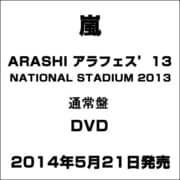 ARASHI 嵐フェス'13 NATIONAL STADIUM 2013