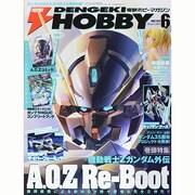 電撃 HOBBY MAGAZINE (ホビーマガジン) 2014年 06月号 [雑誌]