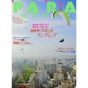 PARA WORLD (パラ ワールド) 2014年 06月号 [雑誌]