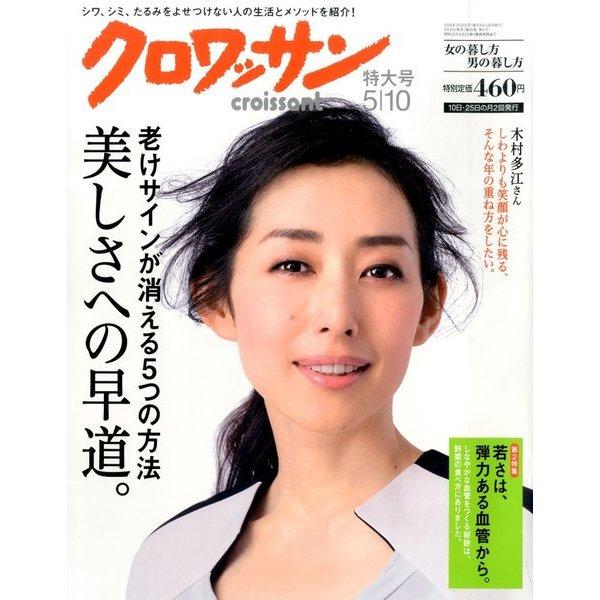 クロワッサン 2014年 5/10号 [雑誌]