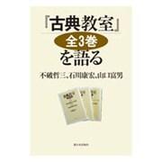 『古典教室』全3巻を語る [単行本]
