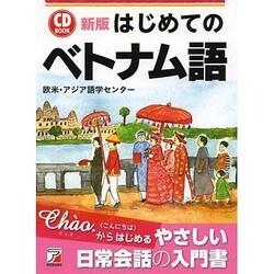 CD BOOK はじめてのベトナム語 新版 (アスカカルチャー) [単行本]
