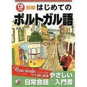 CD BOOK はじめてのポルトガル語 新版 (アスカカルチャー) [単行本]