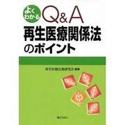 よくわかるQ&A再生医療関係法のポイント [単行本]