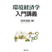 環境経済学入門講義 [単行本]