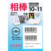 相棒 season10-11 2014(全6巻) [単行本]