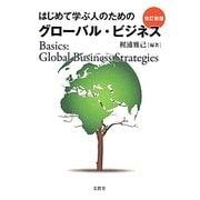 はじめて学ぶ人のためのグローバル・ビジネス 改訂新版 [単行本]