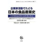 企業家活動でたどる日本の食品産業史―わが国食品産業の改革者に学ぶ(法政大学イノベーション・マネジメント研究センター叢書) [単行本]